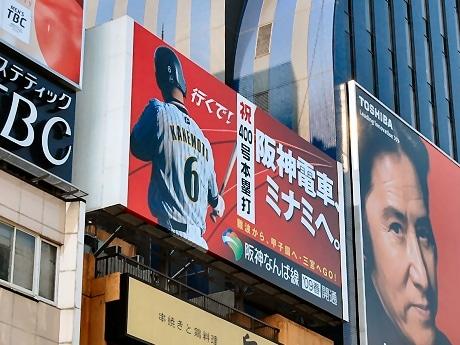 金本選手の400号本塁打達成を祝い、メッセージが掲出された