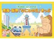 7月12日から発売されている「南海・阪堺『なにわの日』きっぷ」。
