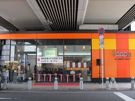 阪神高速環状線高架下にオープンした「阪神高速ミナミ交流プラザ(愛称=LOOP A)」。
