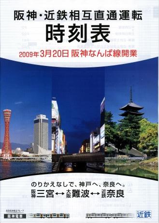 時刻表は「相互直通運転開始記念 阪神-近鉄 お試しチケット」購入客に配布される