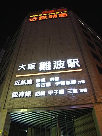 3月19日未明にリニューアルした「大阪難波駅」の電光パネル