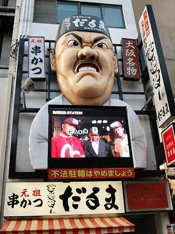 串カツ店「だるま 道頓堀店」のファサードに設置された「だるまビジョン」