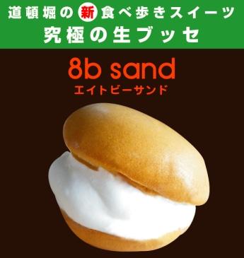 ミルククリームをブッセ生地でサンドしたブッセ「8b sand」