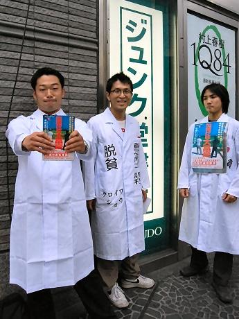 ジュンク堂書店千日前店を訪れ、ゲリラPRを行った黒岩将さん(中央)ら。