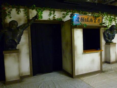 お化け屋敷「道頓堀幽霊座」の入り口