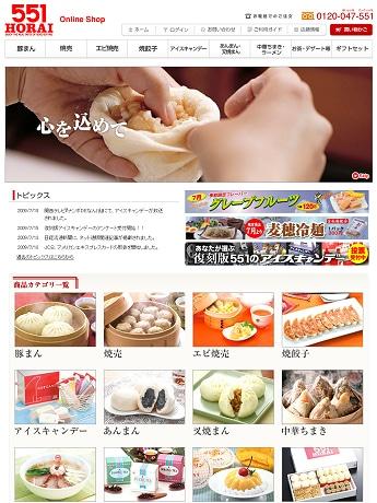 551 蓬莱 オンライン ショップ