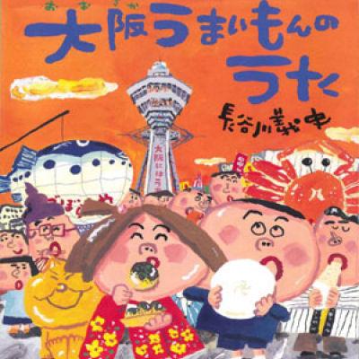 9月に発売された長谷川義史さんの「大阪うまいもんのうた」絵本