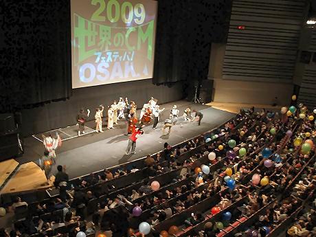 11月20日に大阪で開催された「世界のCMフェスティバル2009」