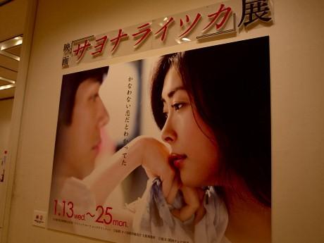 大丸心斎橋店・北館で映画「サヨナライツカ」展が開催されている。
