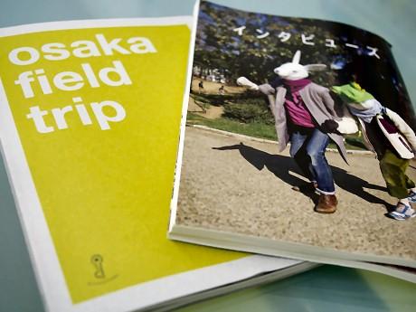「osaka field trip」と「インタビューズ vol.1」