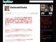 スイスホテル南海大阪のツイッター