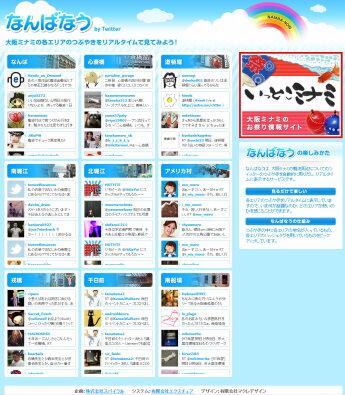 大阪ミナミのツイッターポータルサイト「なんばなう」