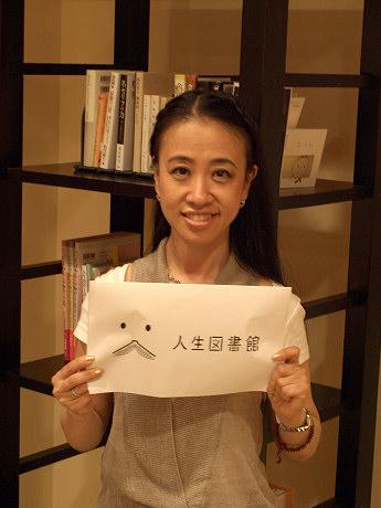 「人生図書館」館長の田中希代子さん