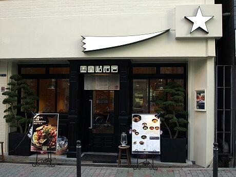 大きな流れ星が目印の「金星パスタ 南船場本店」
