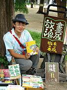 旅をしながら旅の本を売る-「放浪書房」が大阪ミナミに出店中