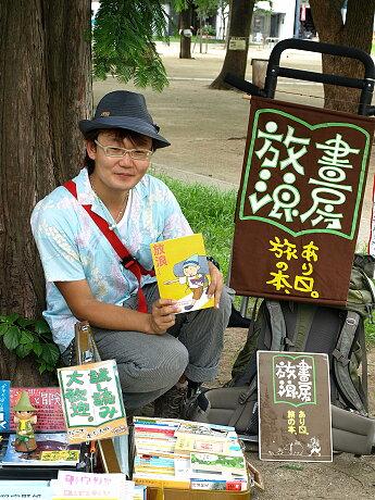 全国を旅しながら本を売っている「放浪書房」の富永浩通さん。