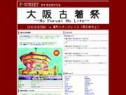 湊町リバープレイスで「大阪古着祭」-古着店24店が参加