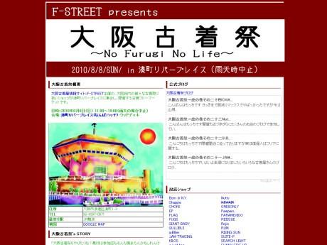 大阪の古着屋情報サイト「F-STREET」が主催する「大阪古着祭」
