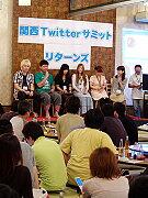 「関西ツイッターサミットリターンズ」に70人参加-千日前・味園で