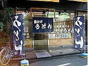 「udon fantasista(うどんファンタジスタ) 2010」の会場となる千日前のうどん店「釜たけうどん」