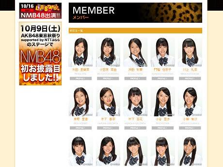 研究生26人の顔写真とプロフィールを公式サイトで公開した