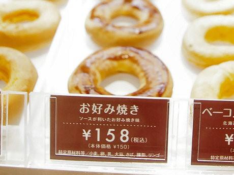 「お好み焼き味」ドーナツ