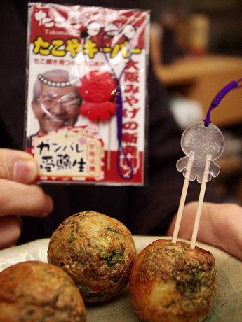 「たこやキーパー」(200円)