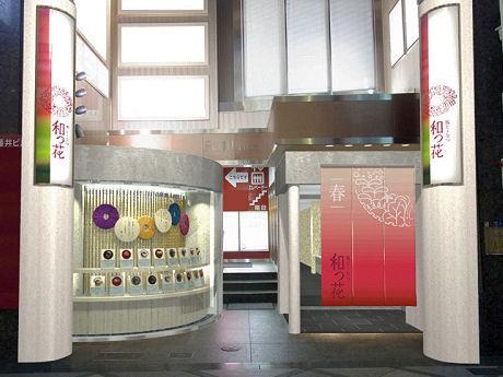 ミスタードーナツを運営するダスキンの新業態店「和っ花」