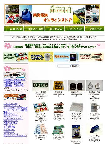 4月1日にオープンしたオンラインショップ「@nankai」