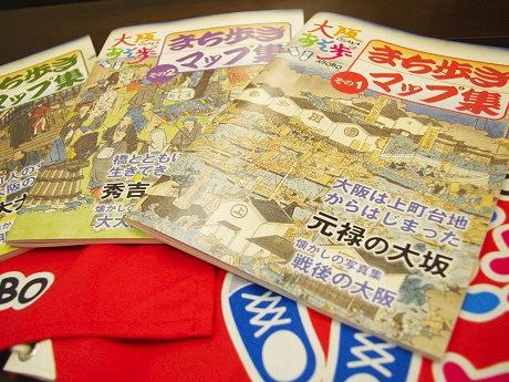 3冊で構成する「大阪あそ歩 まち歩きマップ集」
