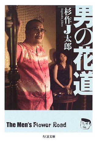 杉作J太郎さん