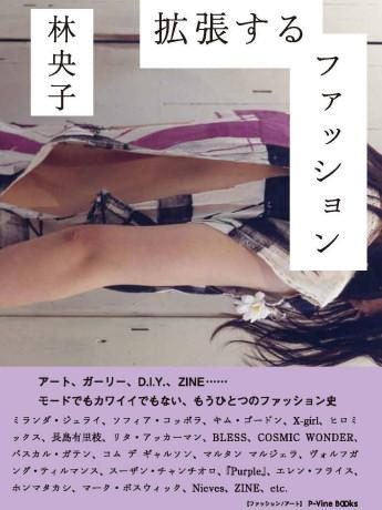 5月28日に刊行された「拡張するファッション」