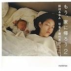 今年6月に発売された藤代冥砂さんの写真集「もう、家に帰ろう2」(ロッキング・オン)