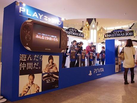 なんばパークス ガレリアコート会場には、PlayStation Vitaを22台設置