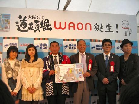 「大阪ミナミ道頓堀WAON」販売記念イベントの様子