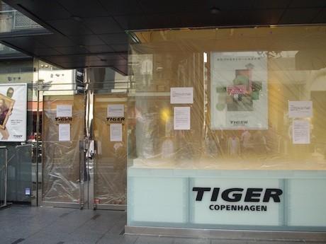 一時閉店中の「タイガー コペンハーゲン アメリカ村店」