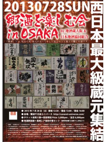 「郷酒(さとざけ)を楽しむ会 in OSAKA」のポスター