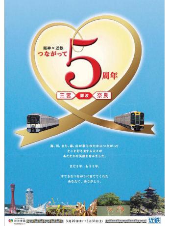 阪神なんば線5周年ポスター