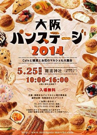 5月25日に開催されるパンのマルシェイベント「大阪パンステージ in 難波神社」