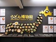 アメリカ村に「大阪うどんミュージアム」今秋出店-数十店を食べ比べ