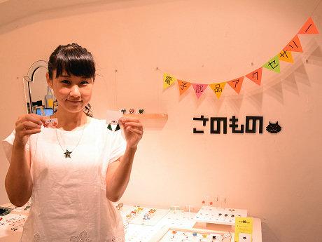 電子部品アクセサリーを販売する石田幸子さん