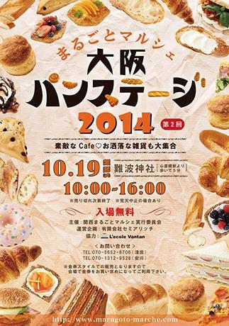 難波神社に関西のパン店16店が集結