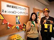 心斎橋で阪神高速の横断幕で作ったファミリー向けグッズ展