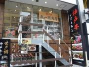 道頓堀に精肉店直営鉄板焼き店 肉は全てA5ランク神戸牛使用
