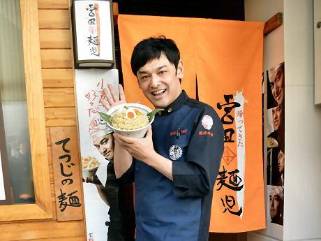 シャンプーハットのてつじさんプロデュース「宮田麺児」