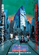 心斎橋「シネマート」で「若者」テーマに映画PR ガールズユニットのライブも