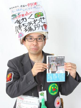 中沢健さん
