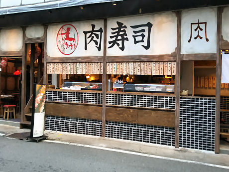 肉ずし専門店「肉寿司」