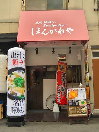「豚吸い」とカレーをメインメニューで提供する「ほんがれや 日本橋支店」