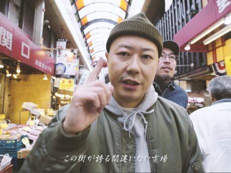 黒門市場のプロモ動画が完成 ラップで「黒門、ええもん、ほんまもん」